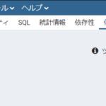 【PostgreSQL】データベースを作成する方法