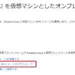 VirtualBoxにAmazon Linux 2をインストールする方法(環境構築方法)