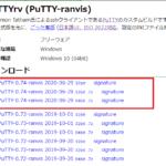 【Linux】PuTTYのインストールと接続方法