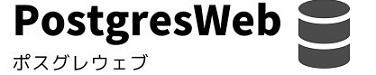 PostgresWeb - ポスグレウェブ