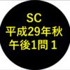 【用語解説】平成29年度秋季午後1問1【情報処理安全確保支援士】