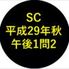 【用語解説】平成29年度秋季午後1問2【情報処理安全確保支援士】