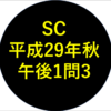 【用語解説】平成29年度秋季午後1問3【情報処理安全確保支援士】