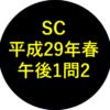 【用語解説】平成29年度春季午後1問2【情報処理安全確保支援士】