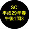 【用語解説】平成29年度春季午後1問3【情報処理安全確保支援士】