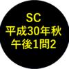 【用語解説】平成30年度秋季午後1問2【情報処理安全確保支援士】