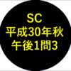 【用語解説】平成30年度秋季午後1問3【情報処理安全確保支援士】